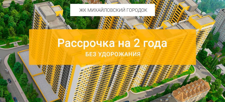 ZHK-MIKHAILOVSKII