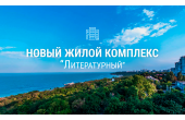 Апарт-комплекса «Литературный»