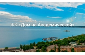 ЖК Дом на академической